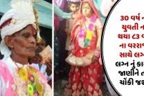 ૩૦ વર્ષ ની યુવતી ના થયા ૮૩ વર્ષ ના વરરાજા સાથે લગ્ન, લગ્ન નું કારણ જાણીને તમે ચોંકી જશો