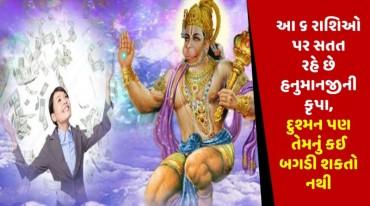 આ ૬ રાશિઓ પર સતત રહે છે હનુમાનજીની કૃપા, દુશ્મન પણ તેમનું કઈ બગડી શકતો નથી