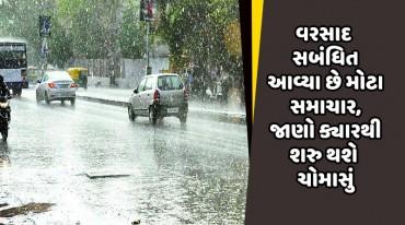 વરસાદ સબંધિત આવ્યા છે મોટા સમાચાર, જાણો ક્યારથી શરુ થશે ચોમાસું