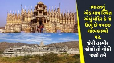 ભારતનું એક માત્ર સ્થિત એવું મંદિર કે જે ઉભું છે ૧૫૦૦ થાંભલાઓ પર, જેની તસ્વીર જોશો તો ચોકી જશો તમે