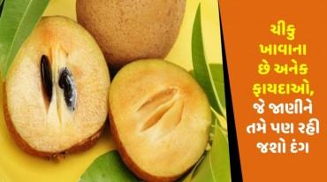 ચીકુ ખાવાના છે અનેક ફાયદાઓ, જે જાણીને તમે પણ રહી જશો દંગ