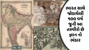 ભારત સાથે જોડાયેલી ૧૦૦ વર્ષ જૂની આ તસ્વીરો છે જ્ઞાન નો ભંડાર