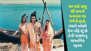 શા માટે પ્રભુ શ્રી રામનો વનવાસ ૧૪ વર્ષનો હતો, વધારે ઓછો કેમ નહિ શું છે તેની પાછળનુ વાસ્તવિક રહસ્ય