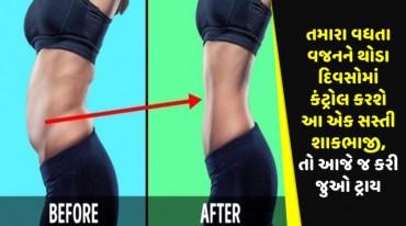 તમારા વધતા વજનને થોડા દિવસોમાં કંટ્રોલ કરશે આ એક સસ્તી શાકભાજી, તો આજે જ કરી જુઓ ટ્રાય
