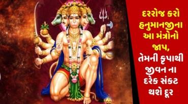 દરરોજ કરો હનુમાનજીના આ મંત્રોનો જાપ, તેમની કૃપાથી જીવન ના દરેક સંકટ થશે દૂર