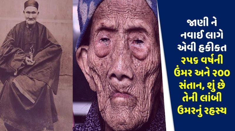 જાણી ને નવાઈ લાગે એવી હકીકત ૨૫૬ વર્ષની ઉંમર અને ૨૦૦ સંતાન, શું છે તેની લાંબી ઉમરનું રહસ્ય