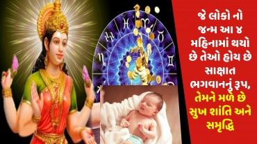 જે લોકો નો જન્મ આ ૪ મહિનામાં થયો છે તેઓ હોય છે સાક્ષાત ભગવાનનું રૂપ, તેમને મળે છે સુખ શાંતિ અને સમૃદ્ધિ
