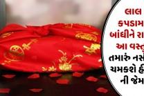red-cloth-800x445
