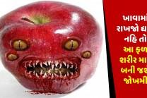 ખાવામાં રાખજો ધ્યાન નહિ તો આ ફળ શરીર માટે બની જશે જોખમી