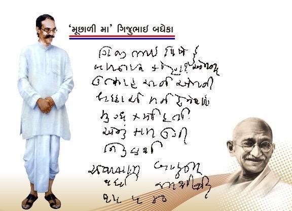 Gandhi_Gijubhai