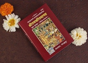 શ્રી રામચરિત માનસમાં સંત અને અ-સંતના લક્ષણો