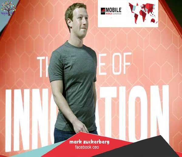 ફેસબુકના સીઈઓ ઝકરબર્ગે કરી મોદીની ઇન્ટરનેટ એક્સેસ સ્ટાઇલની પ્રશંસા