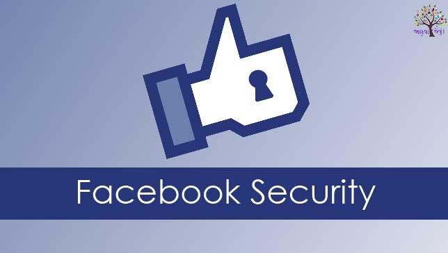 પાસવર્ડ વગર પણ તમારૂ Facebook એકાઉન્ટ ખુલી શકે છે
