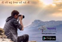 જીવન એક કેમેરો