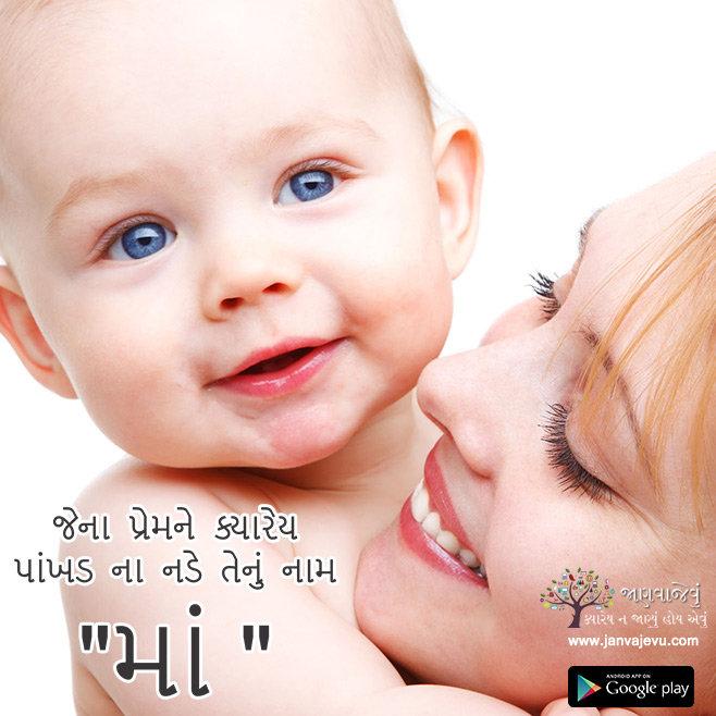 Love, Gujarati Quotes Images displayed in Gujarati Fonts