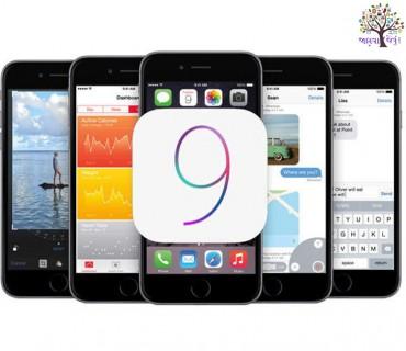 iOS 9ના ફિચર્સ, જે બદલી દેશે iPhon ને