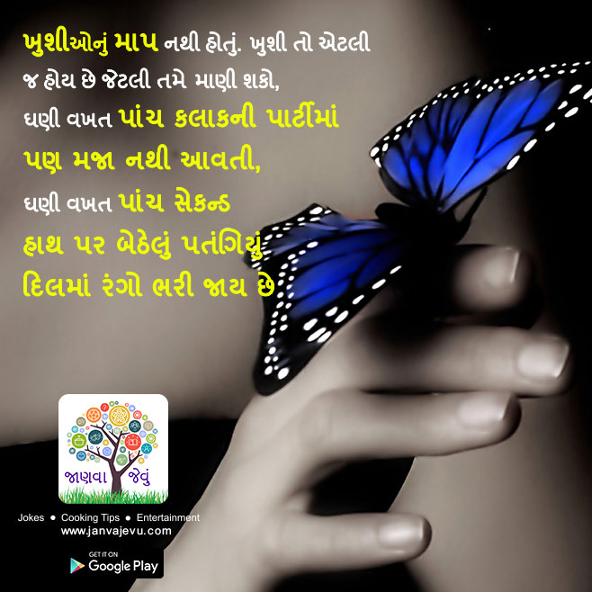 Best funny, thoughtful Gujarati Quotes displayed in images   જાણવા જેવું.કોમ