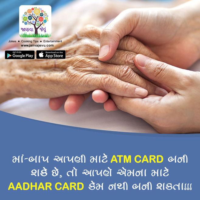માં-બાપ આપણા માટે ATM કાર્ડ બને તો આપણે….