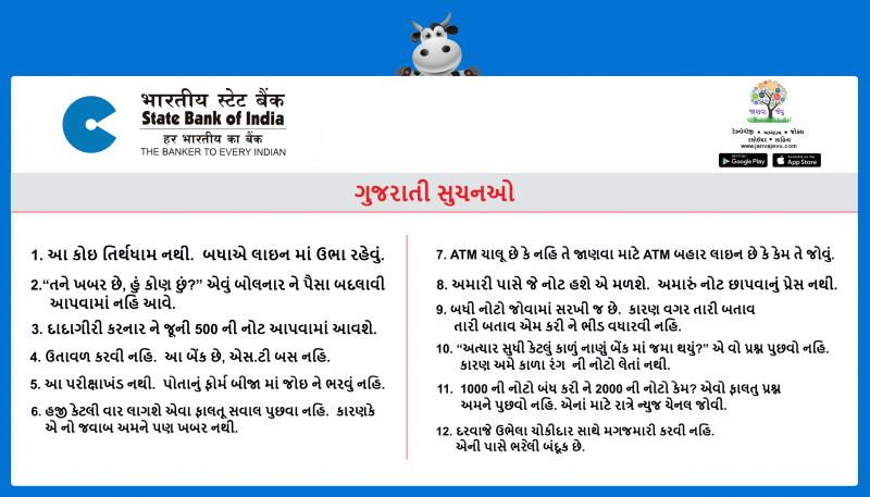 Funny: ખાસ ગુજરાતીઓ માટે સૂચનાઓ