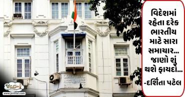 મોદી સરકારે જાહેર કર્યા વિદેશ વસતા ભારતીય લોકો માટે નવા નિયમો.. જાણો કેવીરીતે મદદરૂપ થશે દરેકને…