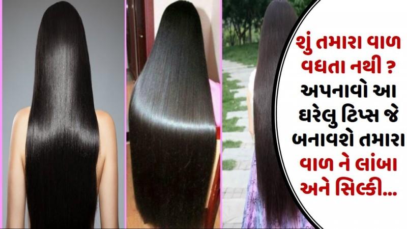 શું તમારા વાળ વધતા નથી ? અપનાવો આ ઘરેલુ ટિપ્સ જે બનાવશે તમારા વાળ ને લાંબા અને સિલ્કી…