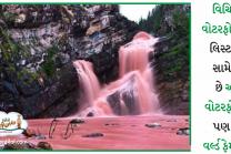 અલગ રંગના પાણીને કારણે વર્લ્ડ ફેમસ છે આ વોટરફોલ…