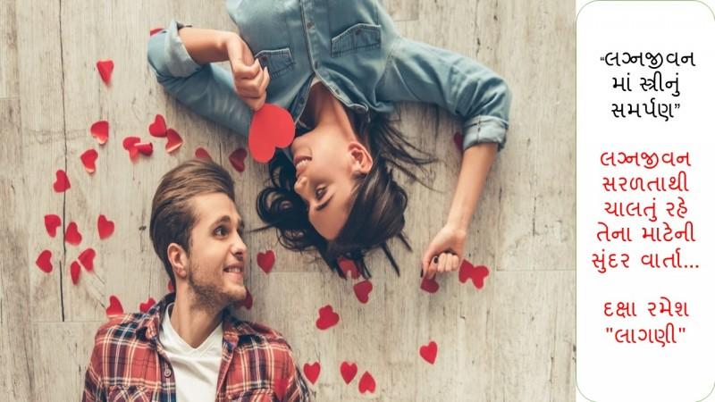પતિ અને પત્ની જયારે બોલચાલમાં સમ સામે આવે ત્યારે શું કરવું, સમજો અને મિત્રો સાથે શેર કરો…