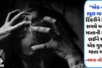 એક નાની ભૂલ માતાની – ક્યારેક નાની નાની ગેરસમજ સંબંધોમાં તિરાડ પડવાનું કારણ બની જાય છે…