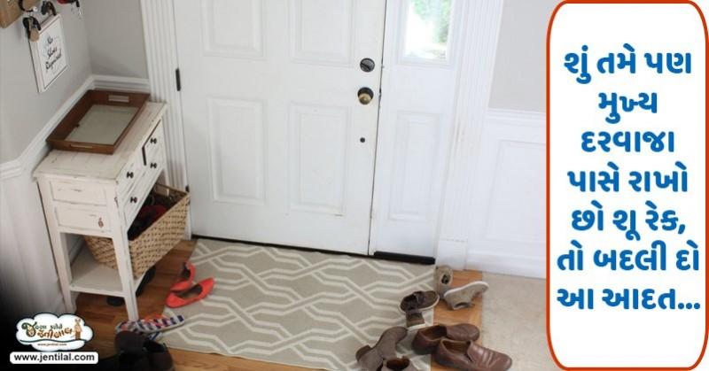ઘરના મેઈન દરવાજા પાસે ચપ્પ્લનું કબાટ રાખવાથી શું થઇ શકે જાણો છો?