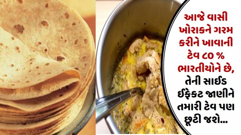 આજે વાસી ખોરાકને ગરમ કરીને ખાવાની ટેવ ૮૦ % ભારતીયોને છે, તેની સાઈડ ઈફેકટ જાણીને તમારી ટેવ પણ છૂટી જશે…