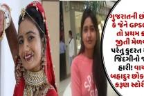 ગુજરાતની છોકરી કે જેને GPSC મા તો પ્રથમ ક્રમે જીતી મેળવી, પરંતુ કુદરત સામે જિંદગીનો જંગ હારી! વાચો બહાદુર છોકરીની કરૂણ સ્ટોરી…
