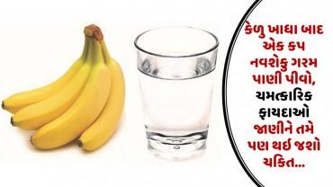 કેળુ ખાધા બાદ એક કપ નવશેકુ ગરમ પાણી પીવો, ચમત્કારિક ફાયદાઓ જાણીને તમે પણ થઇ જશો ચકિત…