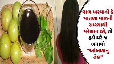 """વાળ ખરવાની કે પાતળા વાળની સમ્સ્યાથી પરેશાન છો, તો હવે ઘરે જ બનાવો """"આંબળાનુ તેલ"""""""