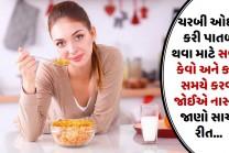 ચરબી ઓછી કરી પાતળુ થવા માટે સવારે કેવો અને ક્યા સમયે કરવો જોઈએ નાસ્તો, જાણો સાચી રીત…