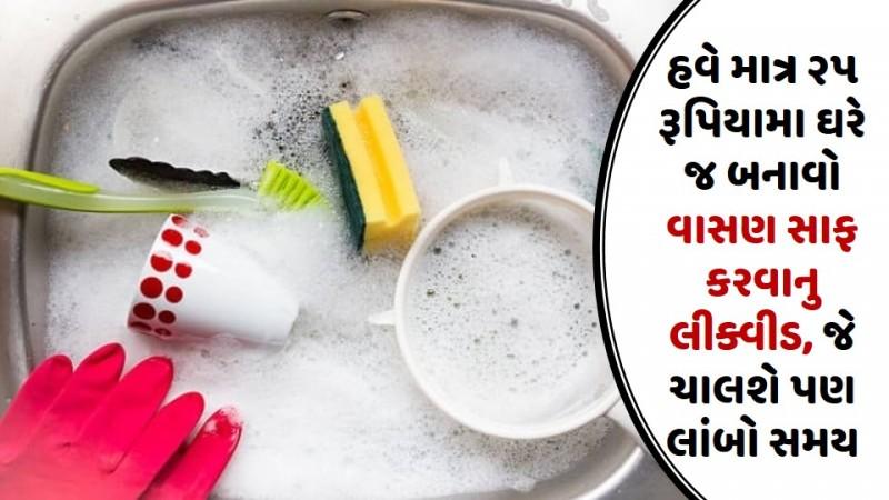 હવે માત્ર ૨૫ રૂપિયામા ઘરે જ બનાવો વાસણ સાફ કરવાનુ લીક્વીડ, જે ચાલશે પણ લાંબો સમય