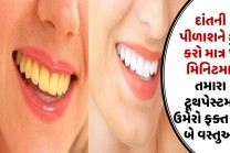 દાંતની પીળાશને દુર કરો માત્ર ૫ મિનિટમા, તમારા ટૂથપેસ્ટમા ઉમેરો ફક્ત આ બે વસ્તુઓ