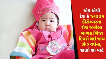 એક એવો દેશ કે જ્યા ૩૧ ડીસેમ્બરના રોજ જન્મેલા બાળક બિજા દિવસે થઈ જાય છે ૨ વર્ષના, જાણો શા માટે