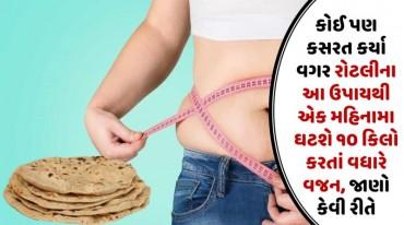 કોઈપણ કસરત કર્યા વગર રોટલીના આ ઉપાયથી એક મહિનામા ઘટશે ૧૦ કિલો કરતાં વધારે વજન, જાણો કેવી રીતે