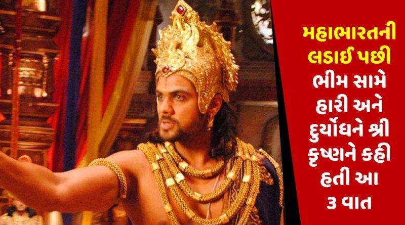 મહાભારતની લડાઈ પછી ભીમ સામે હારી અને દુર્યોધને શ્રી કૃષ્ણને કહી હતી આ ૩ વાત
