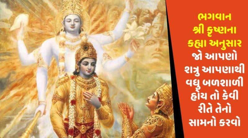 ભગવાન શ્રી કૃષ્ણના કહ્યા અનુસાર જો આપણો શત્રુ આપણાથી વધુ બળશાળી હોય તો કેવી રીતે તેનો સામનો કરવો
