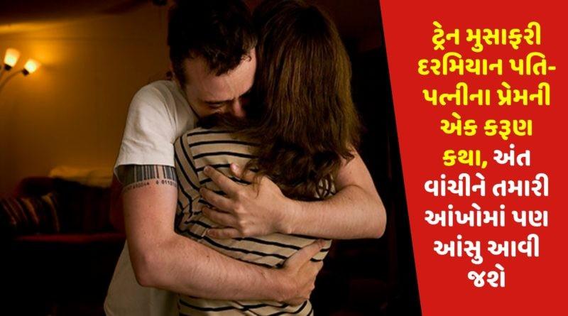 ટ્રેન મુસાફરી દરમિયાન પતિ-પત્નીના પ્રેમની એક કરૂણ કથા, અંત વાંચીને તમારી આંખોમાં પણ આંસુ આવી જશે