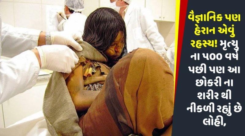 વૈજ્ઞાનિક પણ હેરાન એવું રહસ્ય! મૃત્યુ ના ૫૦૦ વર્ષ પછી પણ આ છોકરી ના શરીર થી નીકળી રહ્યું છે લોહી,