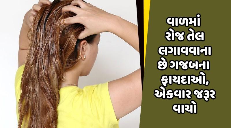 વાળમાં રોજ તેલ લગાવવાના છે ગજબના ફાયદાઓ, એકવાર જરૂર વાચો
