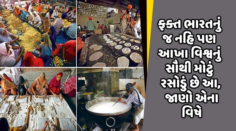ફક્ત ભારતનું જ નહિ પણ આખા વિશ્વનું સૌથી મોટું રસોડું છે આ, જાણો એના વિષે