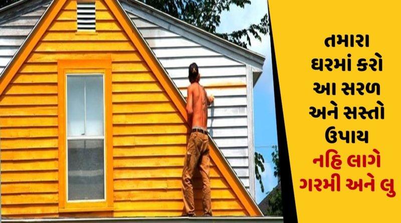તમારા ઘરમાં કરો આ સરળ અને સસ્તો ઉપાય નહિ લાગે ગરમી અને લુ